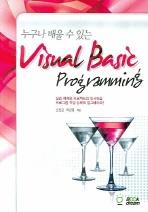 VISUAL BASIC PROGRAMMING(누구나 배울 수 있는)