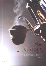커피 사이언스