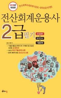 전산회계운용사 2급 필기(2018)