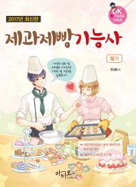 제과제빵기능사 필기(2017)