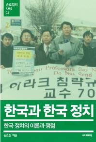 한국과 한국정치(손호철의 사색 3)