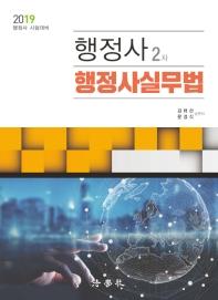 행정사실무법(2019)(행정사 2차)