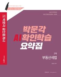 부동산세법 박문각 AI확인학습 요약집(공인중개사 2차)(2020)(합격기준 박문각)
