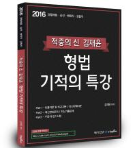 형법 기적의 특강(2016)(적중의 신 김재윤)