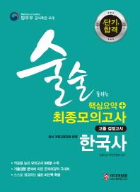 한국사 핵심요약 + 최종모의고사 고졸 검정고시(2019)(단기합격)