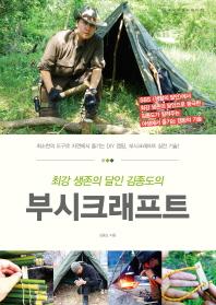 최강 생존의 달인 김종도의 부시크래프트