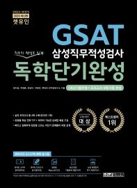GSAT 삼성직무적성검사 독학단기완성(2020)