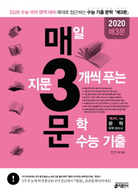 매일 지문 3개씩 푸는 문학 수능기출(2020)(매3문)