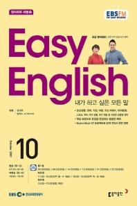초급영어회화(EASYENGLISH)(라디오)(2020년 10월호)
