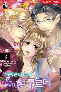 꽃미남 구르메 시즌3 3 (완결)