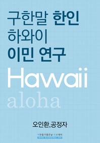 구한말 한인 하와이 이민 연구