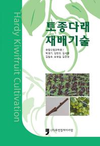 토종다래 재배기술