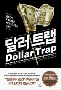 달러 트랩(Dollar Trap)(체험판)