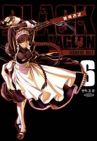 블랙라군(BLACK LAGOON). 6