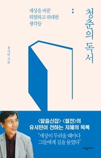 청춘의 독서(본문 포함 e오디오북)