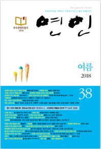 계간 연인 2018 여름호(통권 38호)