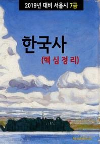 2019년 대비 서울시 7급 한국사 (핵심정리)