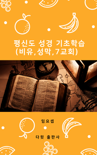 평신도 성경 기초 학습(비유,성막,7교회)