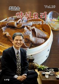 최만순 약선요리 (2019년 2월 약선)