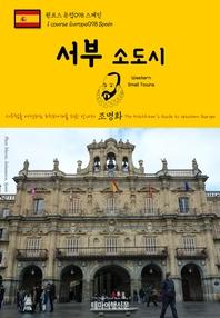 원코스 유럽098 스페인 서부 소도시 서유럽을 여행하는 히치하이커를 위한 안내서