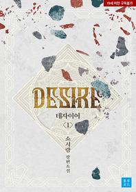 데자이어(Desire). 1