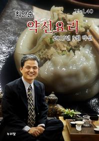 최만순 약선요리 (2019년 3월 약선)