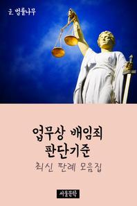 업무상 배임죄 판단기준 (최신 판례 모음집)