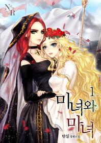 미녀와 마녀. 1