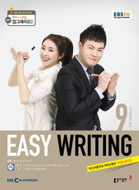 이지 라이팅(Easy Writing)(EBS 방송교재 2019년 9월)