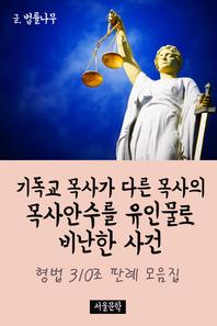 기독교 목사가 다른 목사의 목사안수를 유인물로 비난한 사건 (형법 310조 판례 모음집)
