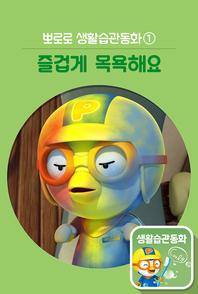 뽀로로 생활습관동화① 즐겁게 목욕해요(e오디오북)