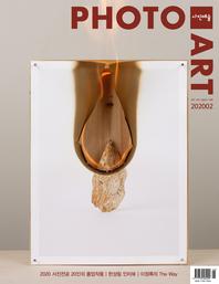 사진예술 2020년 02월호