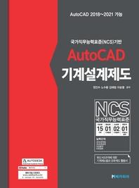 국가직무능력표준(NCS)기반 AutoCAD 기계설계제도