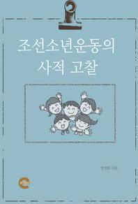 조선소년운동의 역사적 고찰