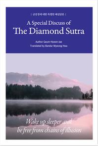 금강경에 대한 특별한 해설담론 / A Special Discuss of The Diamond Sutra
