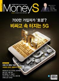 머니S 2020년 07월 653호 (주간지)