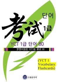 드림중국어 YCT 1급 단어 80 (YCT 1 Vocabulary Flashcards)