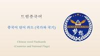 드림중국어 중국어 단어 카드 (국가와 국기) - Chinese word Flashcards (Countries and National Flags)