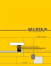 김은수 편곡집 2b