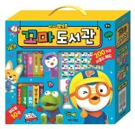 꼬마도서관 사운드북 세트(2020)(뽀롱뽀롱 뽀로로)