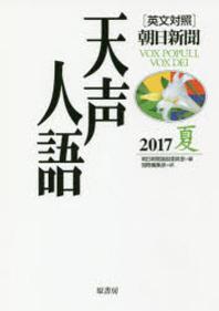 天聲人語 2017夏