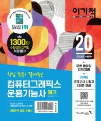 컴퓨터그래픽스운용기능사 필기(핵심쏙쏙 절대족보)(2020)(이기적)