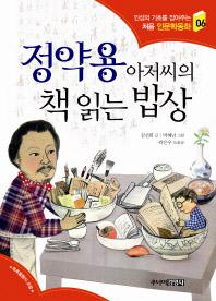 정약용 아저씨의 책 읽는 밥상(인성의 기초를 잡아주는 처음 인문학동화 6)