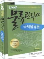 국제물류론 (물류관리사)(2009)