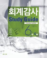 회계감사 Study Guide(6판)