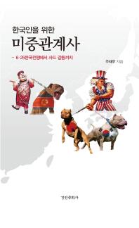 한국인을 위한 미중관계사(양장본 HardCover)