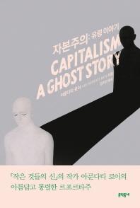 자본주의: 유령 이야기
