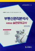 부동산권리분석사 최종점검 실전모의고사(2011)(8절)