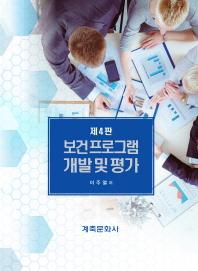 보건프로그램 개발 및 평가(4판)(양장본 HardCover)
