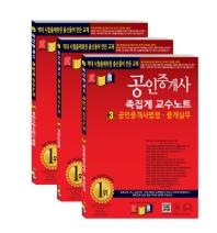 공인중개사 2차 족집게 교수노트 세트(2019)(경록)(전3권)